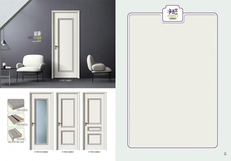 干漆门K-7801光面暖白